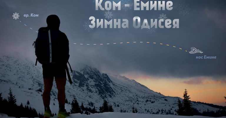Kom – Emine run record of Homo Ludens
