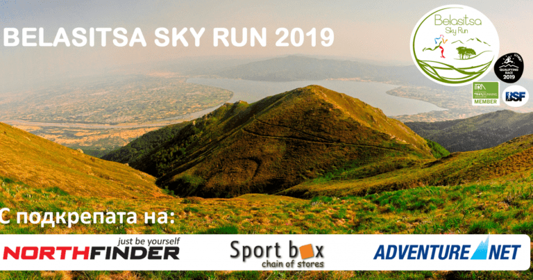 Belasitsa Sky Run 2019