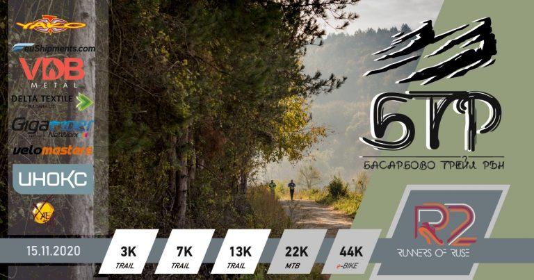 Basarbovo Trail Run&Bike